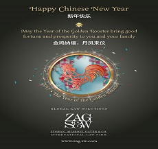 Happy Chinese New Year 2017 - Year of the Rooster